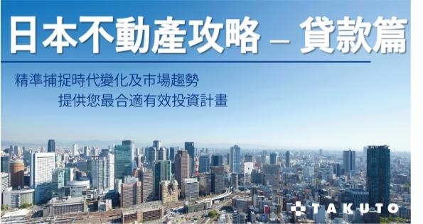 日本購屋貸款攻略&疫情分析