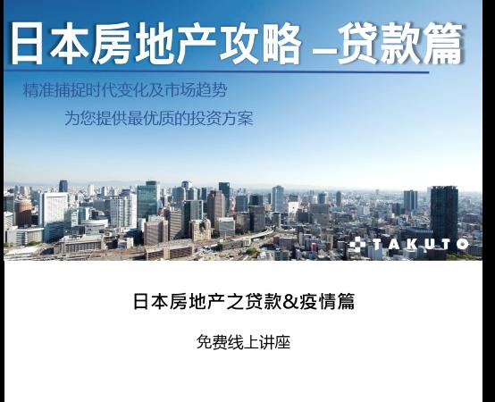日本房地产之贷款&疫情篇讲座图像