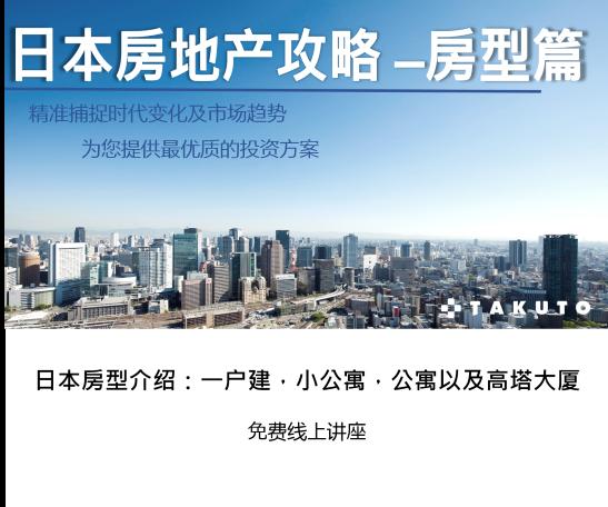 日本房型介绍:一户建,小公寓,公寓以及高塔大厦讲座图像