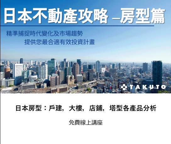 關於日本房型:戶建,大樓,店鋪,塔型各產品分析