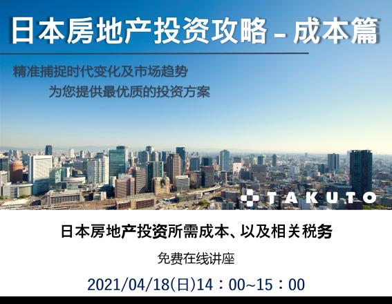 20210418 投资日本房地产的成本及税务讲座图像