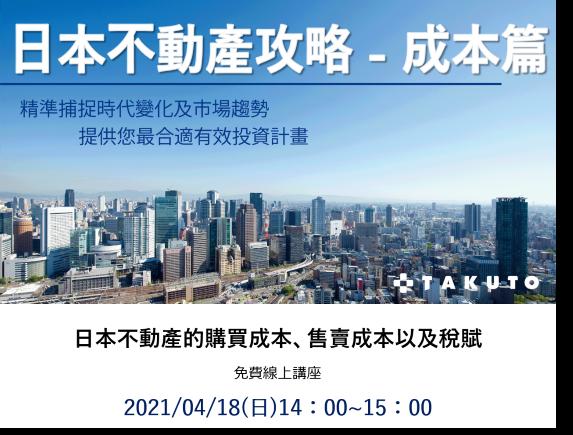 20210418 日本不動產的成本、稅賦