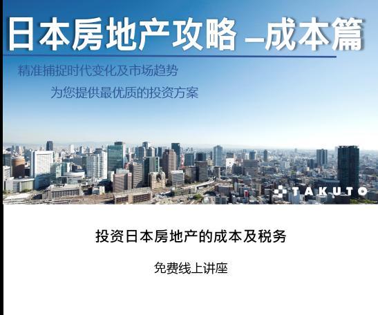 投资日本房地产的成本及税务讲座图像