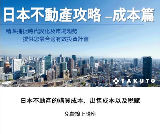 日本不動產的成本、稅賦講座圖像