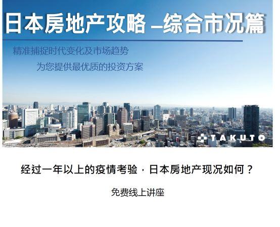 经过一年以上的疫情考验,日本不动产现况如何?