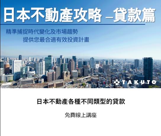 日本的銀行利率很低,是真的嗎?