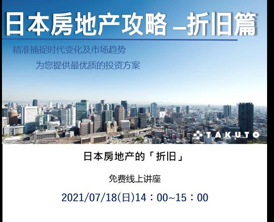 20210718日本房地产攻略折旧篇讲座图像